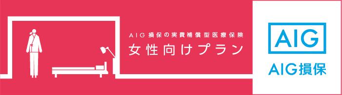 AIG損保 実費補償型医療保険 女性向けプラン